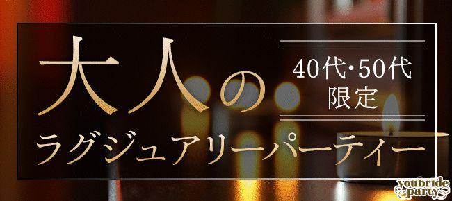 【大阪府その他の婚活パーティー・お見合いパーティー】ユーコ主催 2016年1月17日