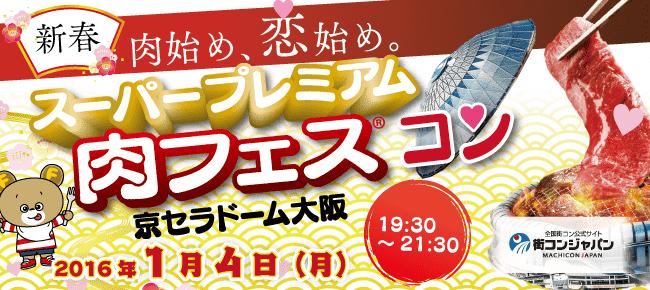 【天王寺の恋活パーティー】街コンジャパン主催 2016年1月4日