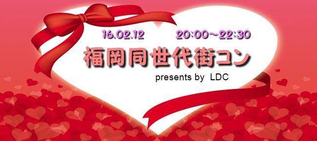 【天神のプチ街コン】株式会社LDC主催 2016年2月12日