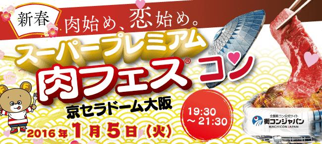 【天王寺の恋活パーティー】街コンジャパン主催 2016年1月5日