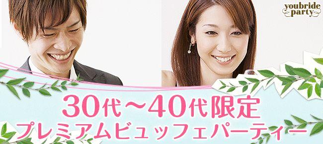 【横浜市内その他の婚活パーティー・お見合いパーティー】ユーコ主催 2016年1月10日