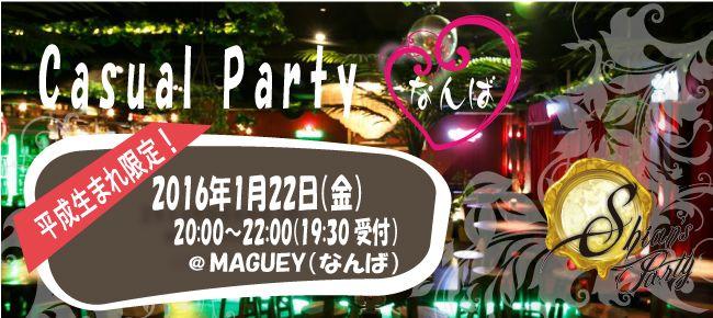 【心斎橋の恋活パーティー】SHIAN'S PARTY主催 2016年1月22日