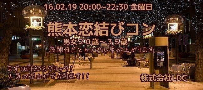 【熊本県その他のプチ街コン】株式会社LDC主催 2016年2月19日