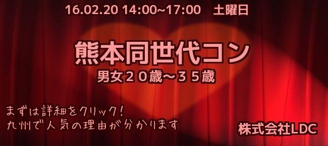 【熊本県その他のプチ街コン】株式会社LDC主催 2016年2月20日