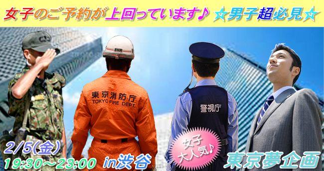 【渋谷のプチ街コン】東京夢企画主催 2016年2月5日