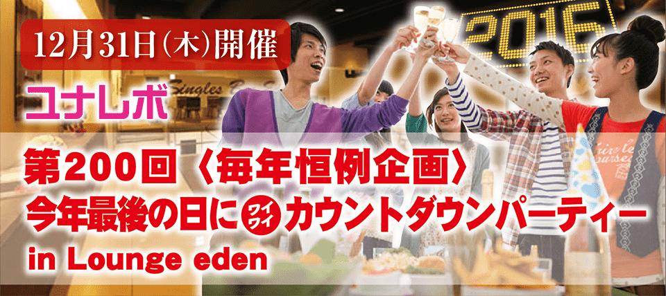 【心斎橋の恋活パーティー】ユナイテッドレボリューションズ 主催 2015年12月31日