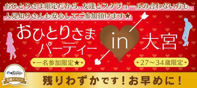 【さいたま市内その他の恋活パーティー】街コンジャパン主催 2016年1月23日