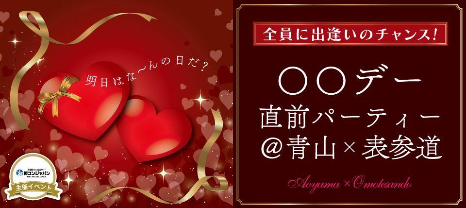 【青山の恋活パーティー】街コンジャパン主催 2016年2月13日