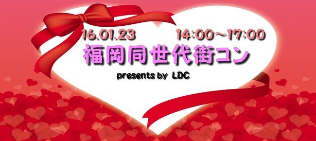 【天神のプチ街コン】株式会社LDC主催 2016年1月23日