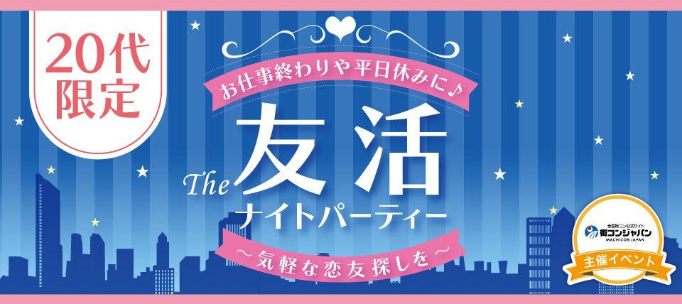 【札幌市内その他の恋活パーティー】街コンジャパン主催 2016年2月3日