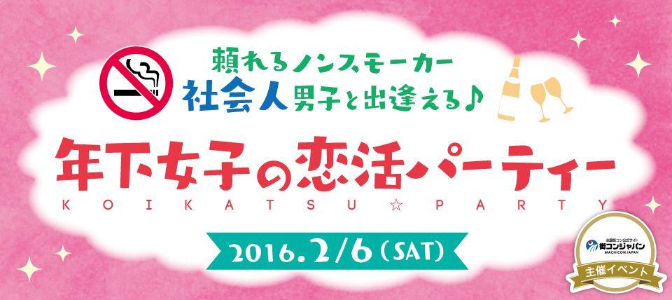 【札幌市内その他の恋活パーティー】街コンジャパン主催 2016年2月6日