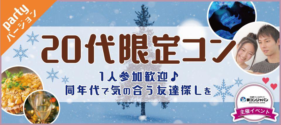 【札幌市内その他の恋活パーティー】街コンジャパン主催 2016年2月11日