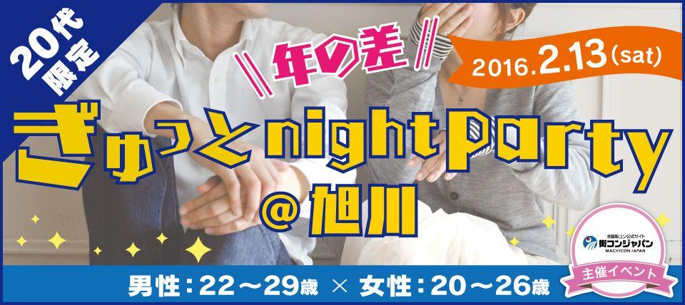 【旭川の恋活パーティー】街コンジャパン主催 2016年2月13日