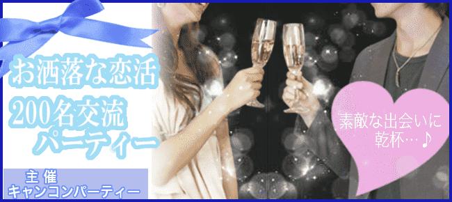 【銀座の恋活パーティー】キャンコンパーティー主催 2016年2月12日