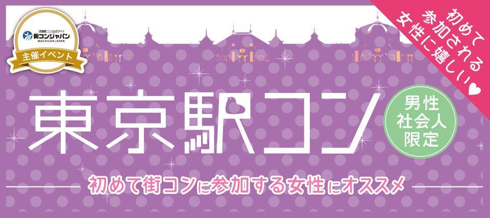 【八重洲の街コン】街コンジャパン主催 2016年1月17日