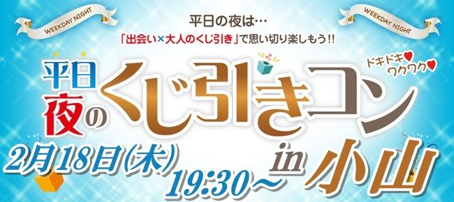 【栃木県その他のプチ街コン】街コンmap主催 2016年2月18日