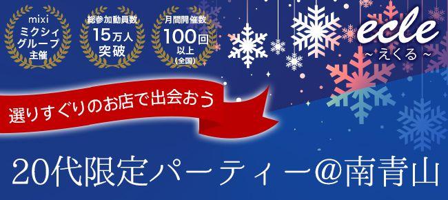 【青山の恋活パーティー】えくる主催 2016年1月17日