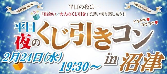 【静岡県その他のプチ街コン】街コンmap主催 2016年2月24日