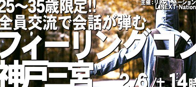 【神戸市内その他のプチ街コン】株式会社リネスト主催 2016年2月6日