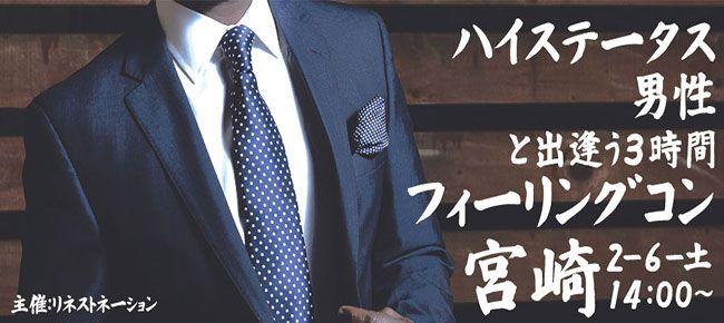 【宮崎県その他のプチ街コン】LINEXT主催 2016年2月6日