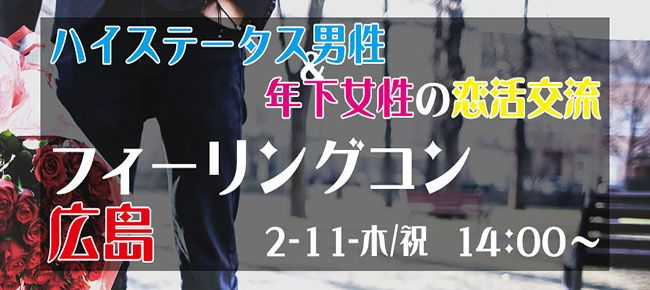 【広島県その他のプチ街コン】LINEXT主催 2016年2月11日