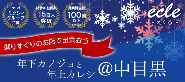 【中目黒の恋活パーティー】えくる主催 2016年1月24日