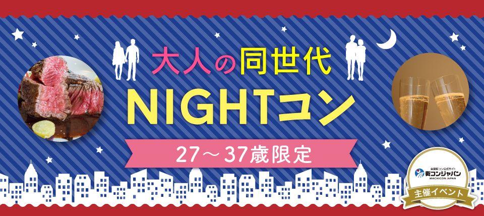 【札幌市内その他のプチ街コン】街コンジャパン主催 2016年2月4日