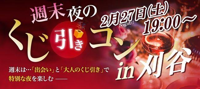 【愛知県その他のプチ街コン】街コンmap主催 2016年2月27日