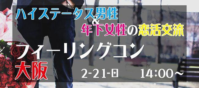 【心斎橋のプチ街コン】LINEXT主催 2016年2月21日