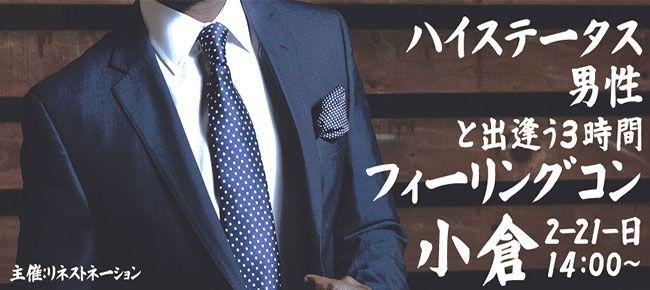 【北九州のプチ街コン】株式会社リネスト主催 2016年2月21日