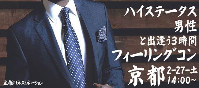 【京都府その他のプチ街コン】LINEXT主催 2016年2月27日