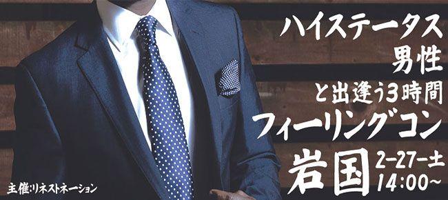 【山口県その他のプチ街コン】株式会社リネスト主催 2016年2月27日