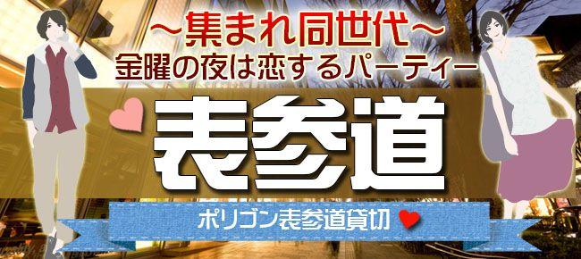 【渋谷の恋活パーティー】Surely株式会社主催 2016年1月8日
