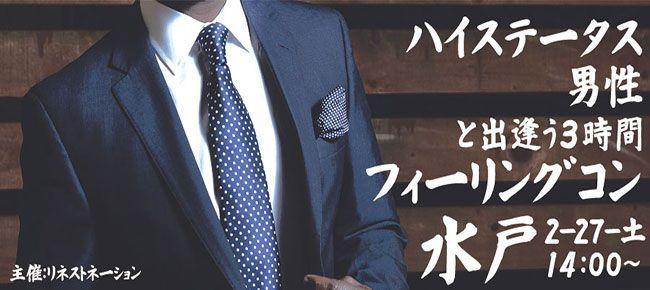 【茨城県その他のプチ街コン】株式会社リネスト主催 2016年2月27日
