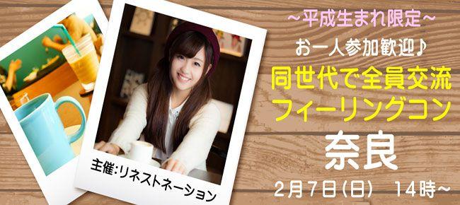 【奈良県その他のプチ街コン】LINEXT主催 2016年2月7日
