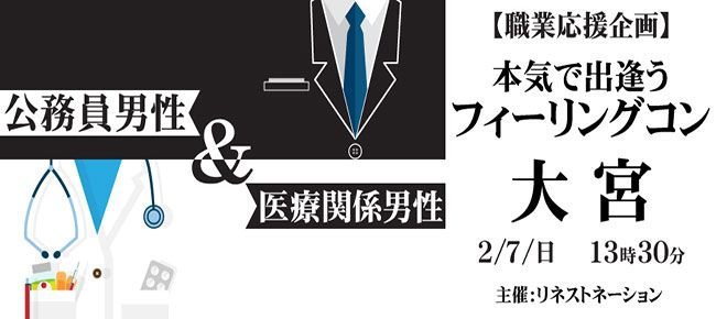【さいたま市内その他のプチ街コン】株式会社リネスト主催 2016年2月7日