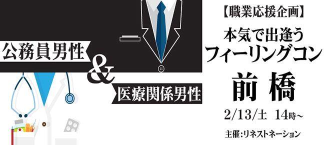 【群馬県その他のプチ街コン】LINEXT主催 2016年2月13日