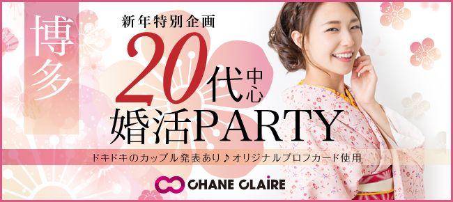 【博多の婚活パーティー・お見合いパーティー】シャンクレール主催 2016年1月3日