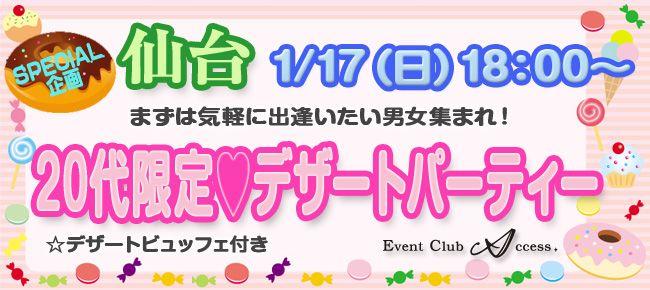 【仙台の恋活パーティー】株式会社アクセス・ネットワーク主催 2016年1月17日