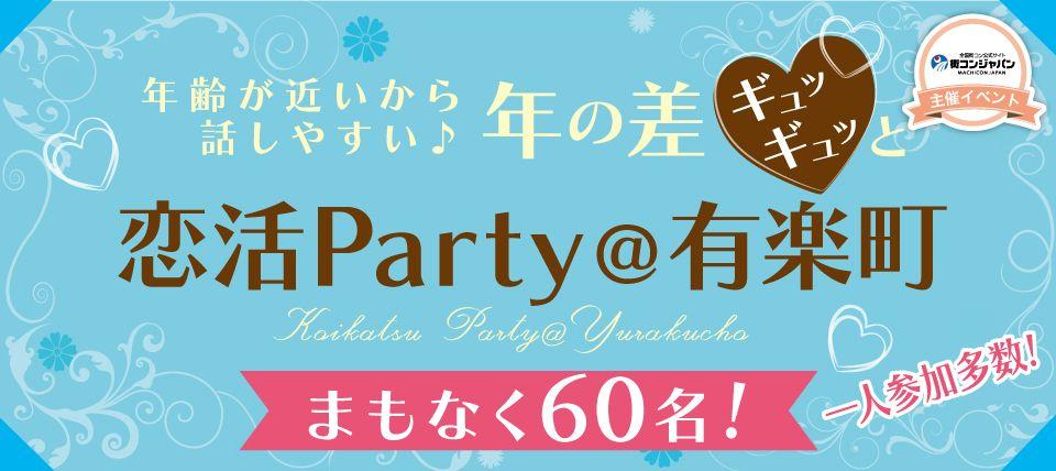 【有楽町の恋活パーティー】街コンジャパン主催 2016年1月23日