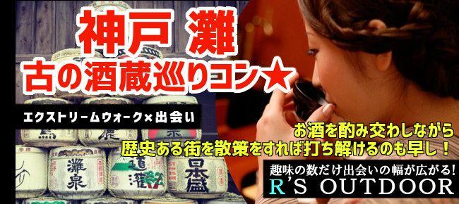 【神戸市内その他のプチ街コン】R`S kichen主催 2016年1月16日