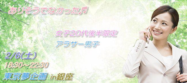【銀座のプチ街コン】東京夢企画主催 2016年2月6日