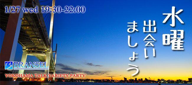 【横浜市内その他の恋活パーティー】ブランセル主催 2016年1月27日