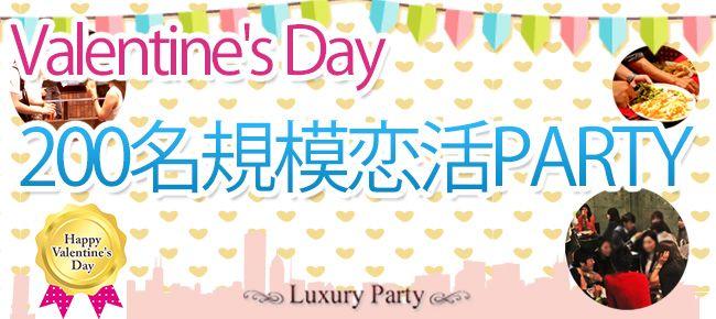 【東京都その他の恋活パーティー】Luxury Party主催 2016年2月14日
