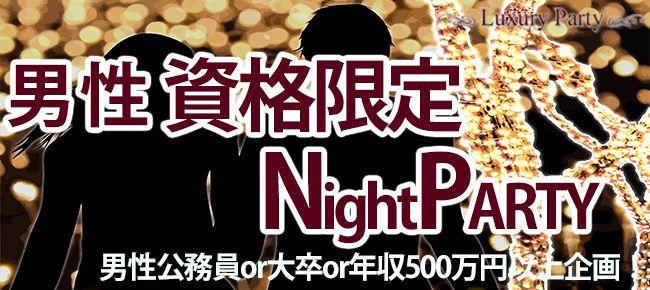 【恵比寿の恋活パーティー】Luxury Party主催 2016年2月18日