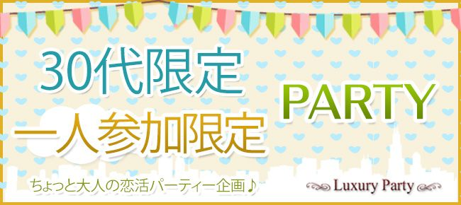 【銀座の恋活パーティー】Luxury Party主催 2016年2月19日