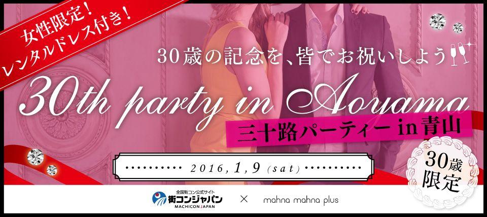 【青山の恋活パーティー】街コンジャパン主催 2016年1月9日