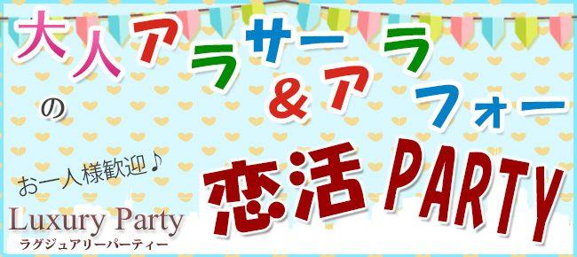 【青山の恋活パーティー】Luxury Party主催 2016年2月25日