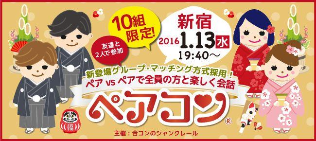 【新宿のプチ街コン】シャンクレール主催 2016年1月13日