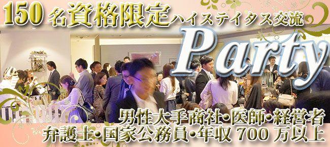 【銀座の恋活パーティー】株式会社フュージョンアンドリレーションズ主催 2016年2月5日